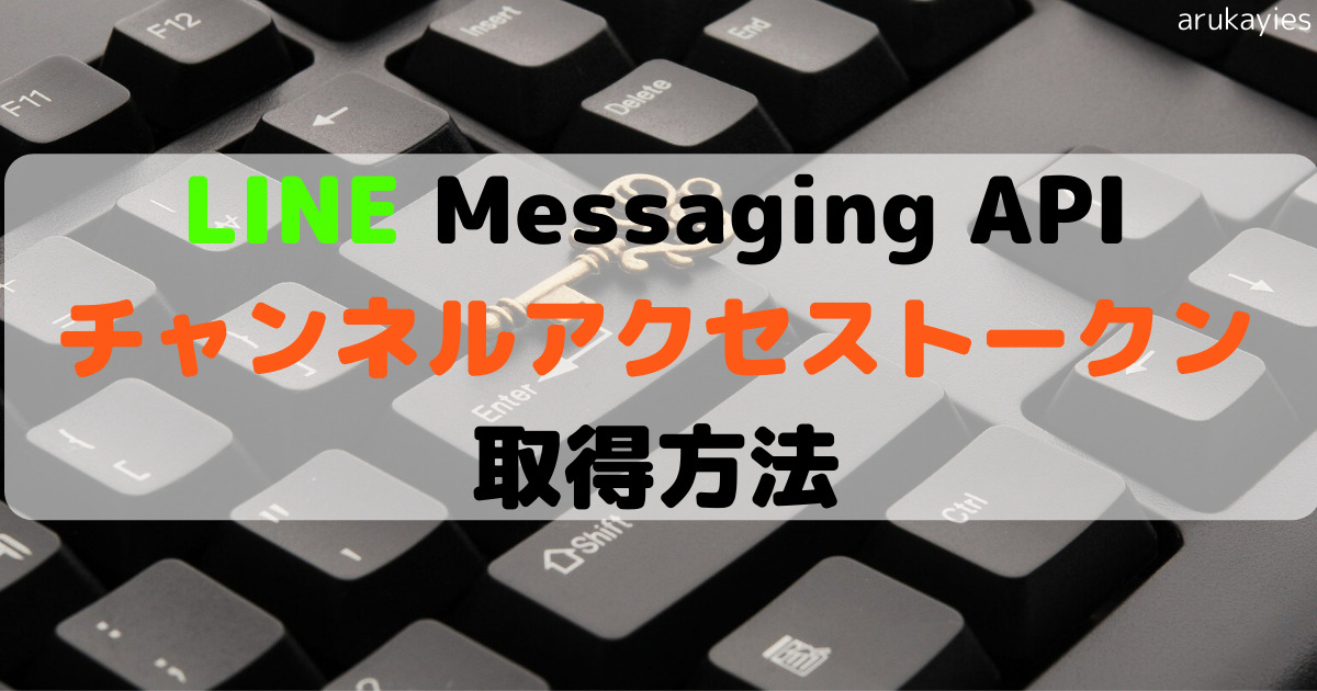 【LINE BOT】LINE Messaging APIアクセストークンの取得方法