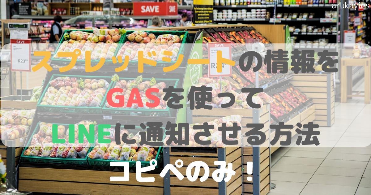 【LINE BOT】GASでスプレッドシートの情報をLINEに通知させてみた