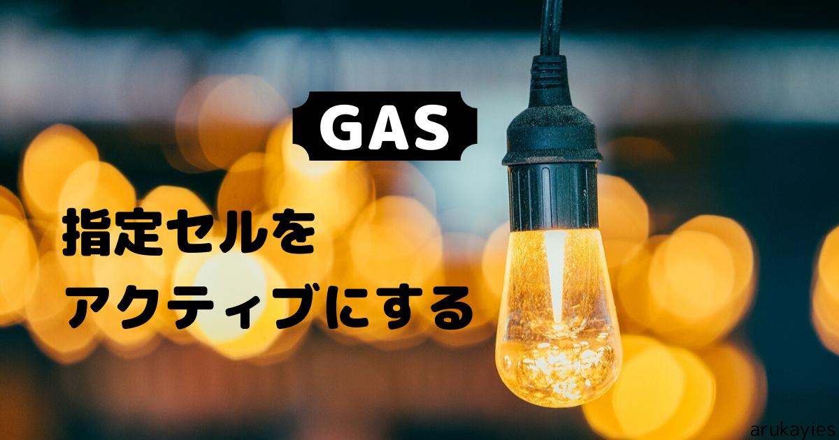 GASでスプレッドシートの指定セルをカレントセルとしてアクティブ(選択状態)にする