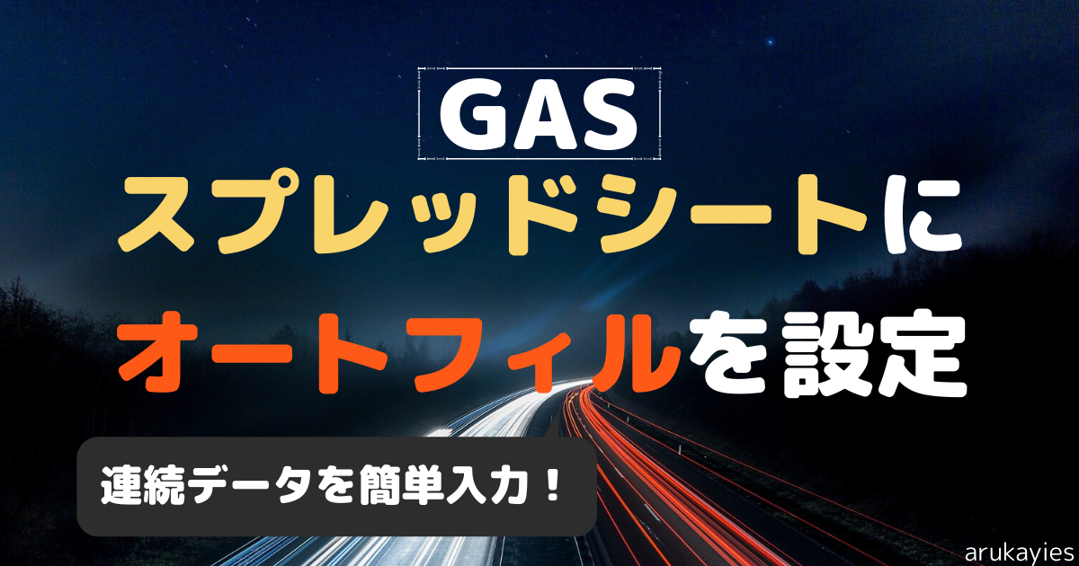 GASでスプレッドシートにオートフィルを設定する