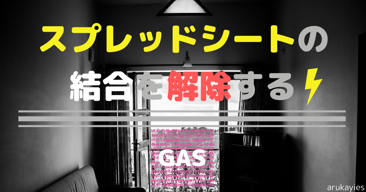 GASでスプレッドシートの結合を解除する方法