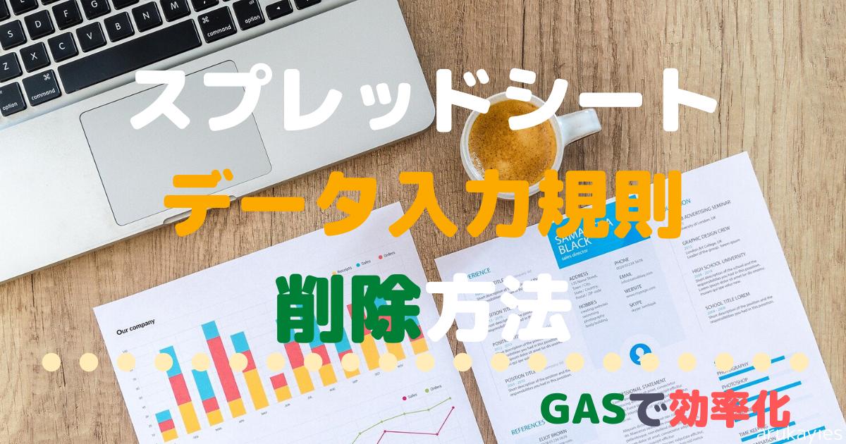 GASでスプレッドシートの指定範囲のデータの入力規則のみを削除する