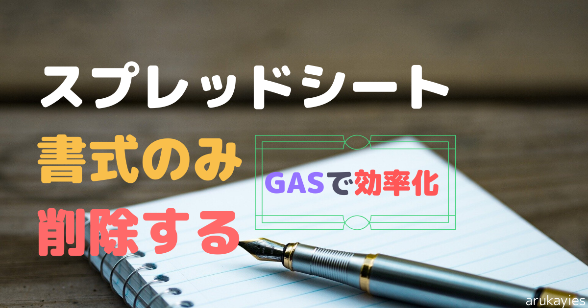 GASでスプレッドシートの指定範囲の書式のみを削除する