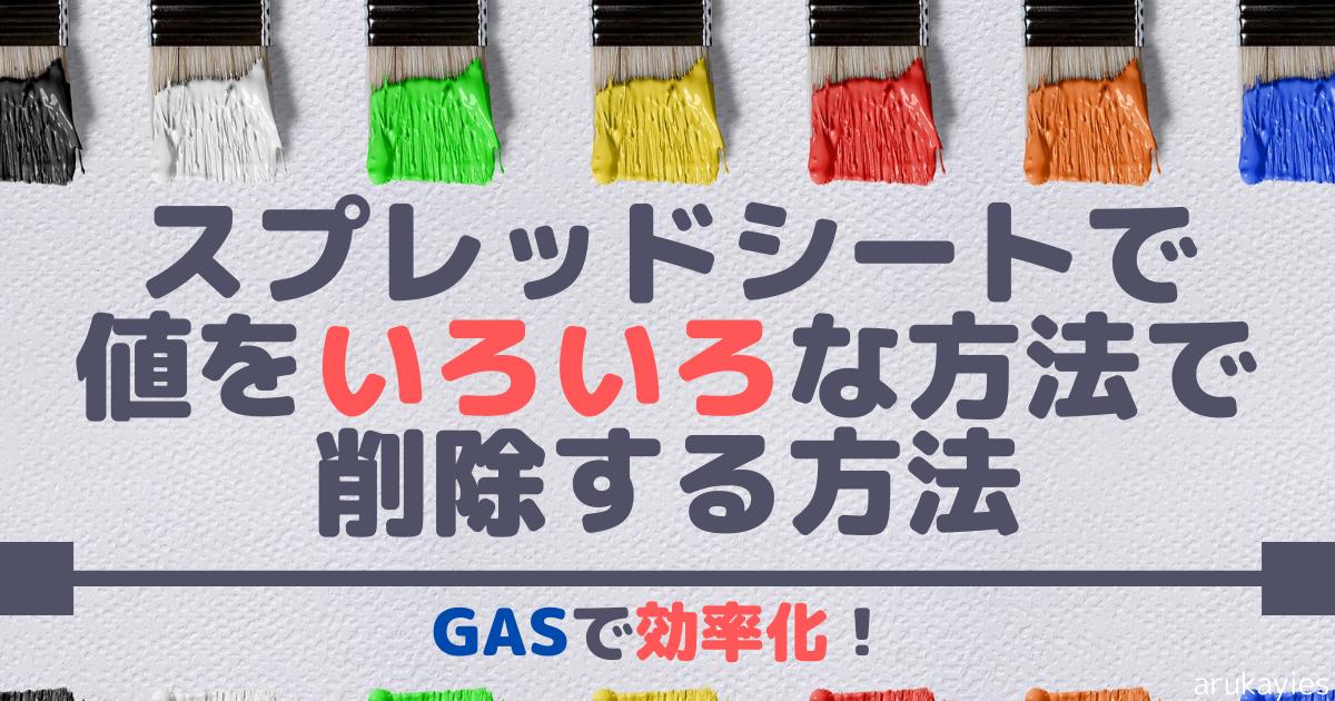 GASでスプレッドシートの値を指定されたオプションで削除する