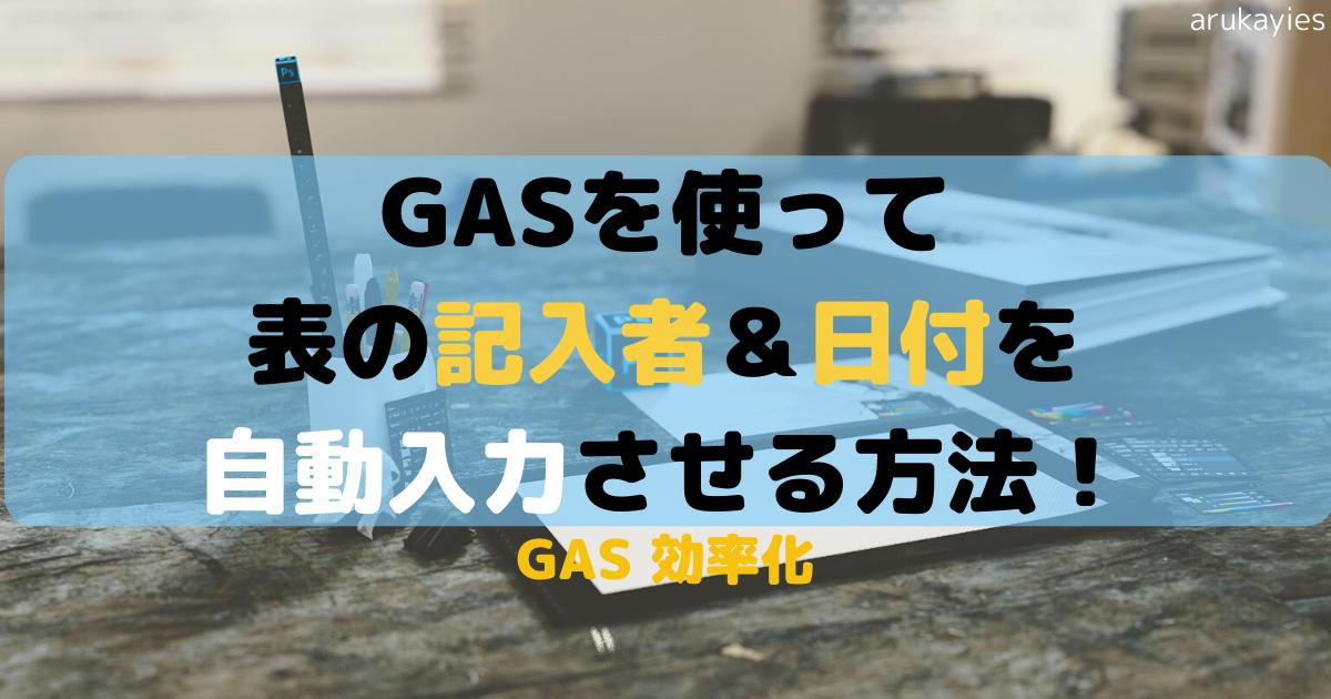 GASを使って表の記入者&日付を自動入力させる