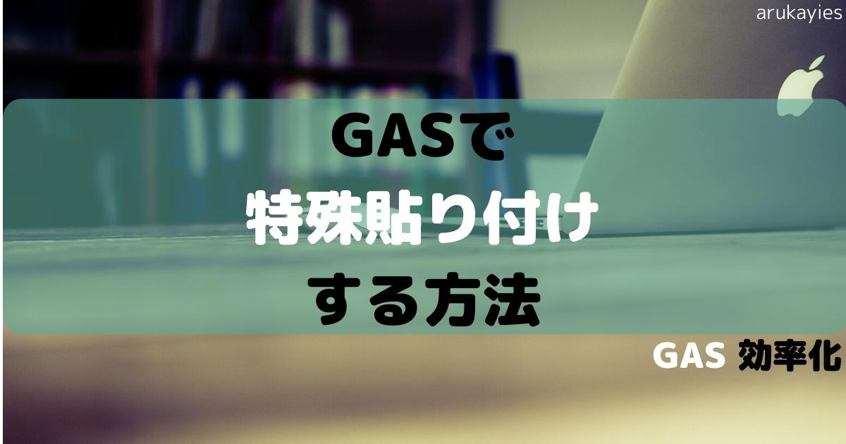 GASでスプレッドシートの指定範囲をコピーする方法