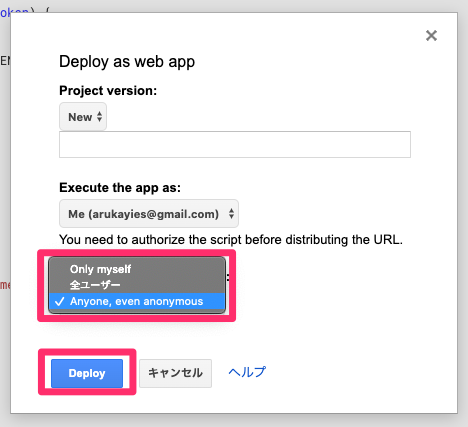 【Google】『Deploy』を押下する