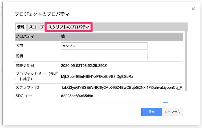 【Google】スクリプトのプロパティを押下する