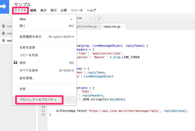 【Google】プロジェクトのプロパティを押下する