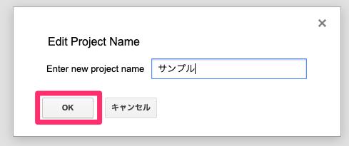 【Google】プロジェクト名を入力し、OKを押下する