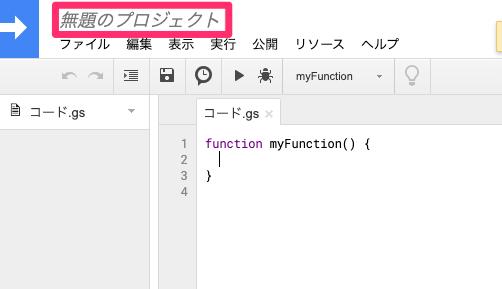 【Google】プロジェクト名を入力する