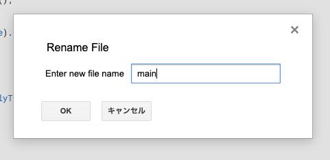 【Google】mainに名前を変える