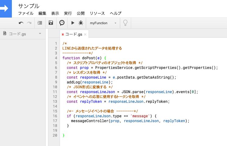 【Google】mainのコードを貼り付ける