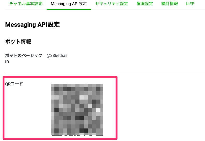 【LINE】友達登録