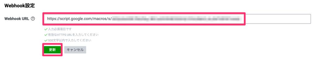 【LINE】WebhookURLの入力