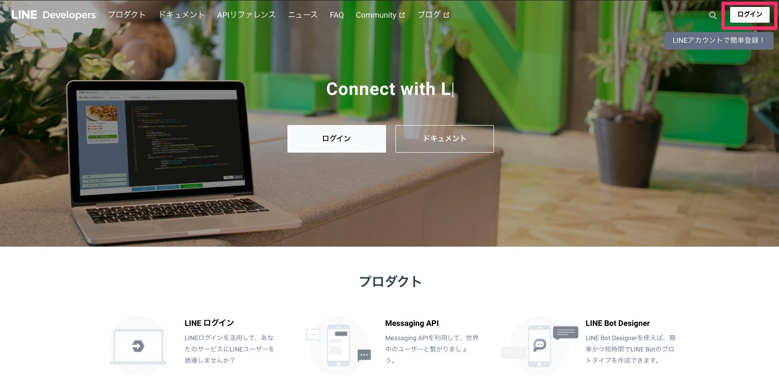 【LINE Developers】ログイン押下
