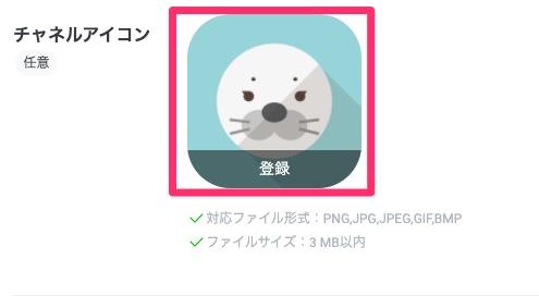 【LINE Developers】チャンネルアイコンを登録する