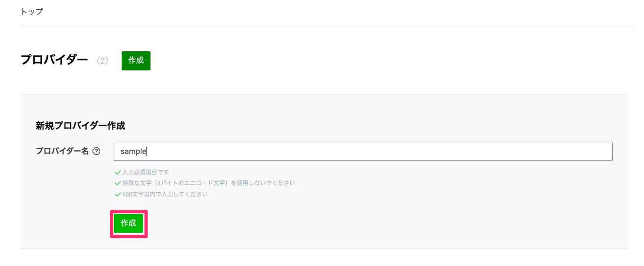 【LINE Developers】プロバイダー名を入力し作成を押下する.png