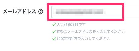 【LINE Developers】メールアドレスを入力する