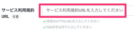 【LINE Developers】(任意)サービス利用規約URLを入力する