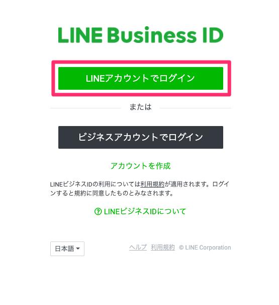 【LINE Developers】LINEアカウントでログイン