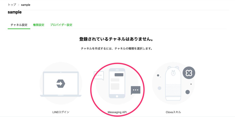 【LINE Developers】Messaging APIを押下する