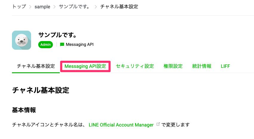 【LINE Developers】Messaging API設定を押下する