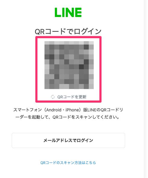 【LINE Developers】QRコードでログイン