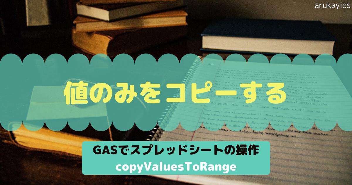 GASでスプレッドシートの値のみをコピーする方法