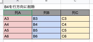deletecells - 実行前(行)
