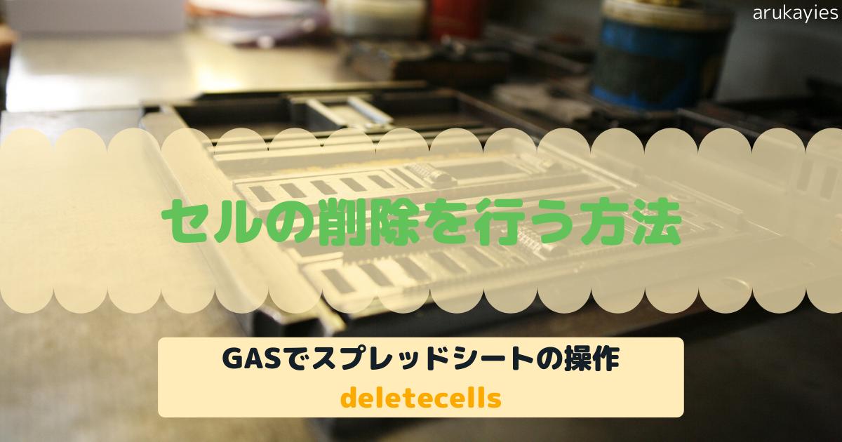 GASでスプレッドシートのセルを削除する方法