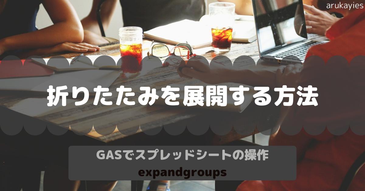 GASでスプレッドシートのグループ化された折りたたみを展開する方法