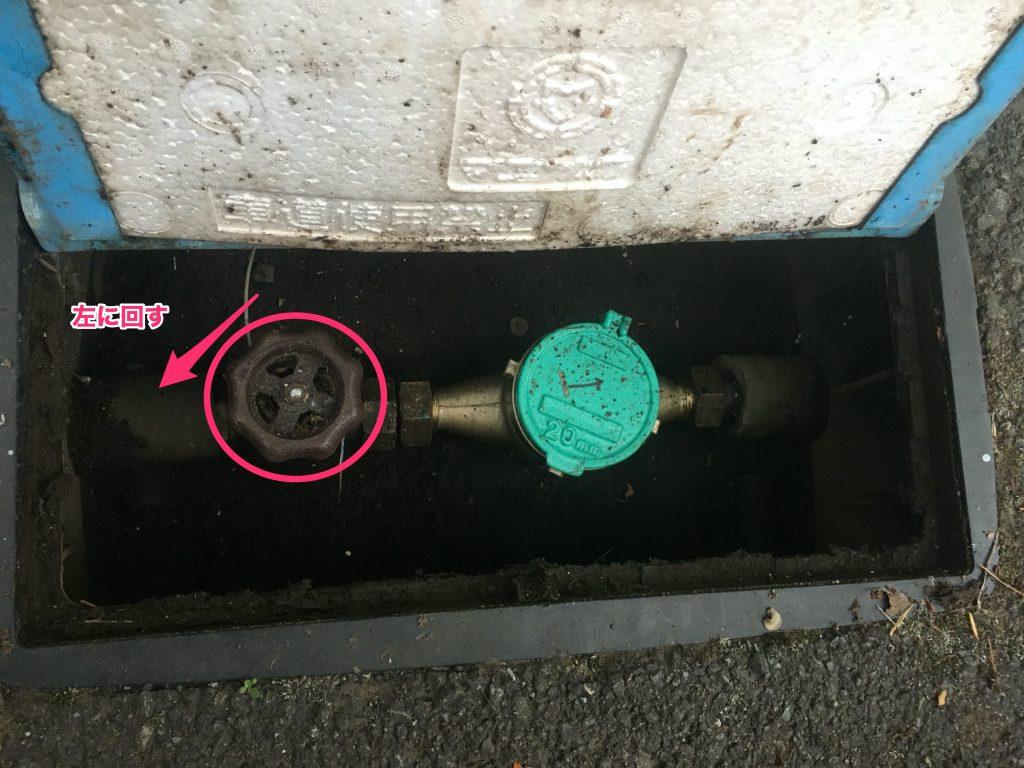 給水栓を開ける