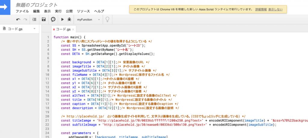 createEyecatchImage.js のコードを貼り付ける
