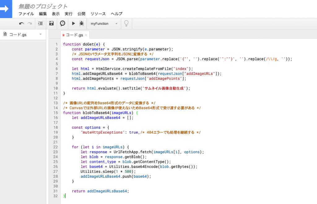 doGet.js のコードを貼り付ける