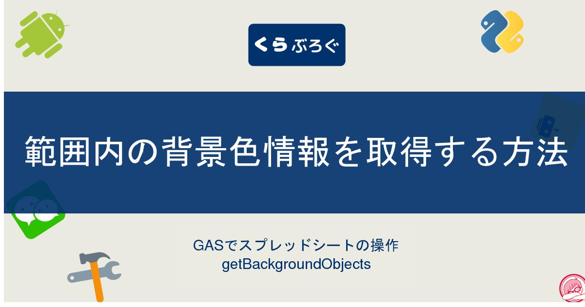 GASでスプレッドシートの範囲内の背景色情報を取得する方法