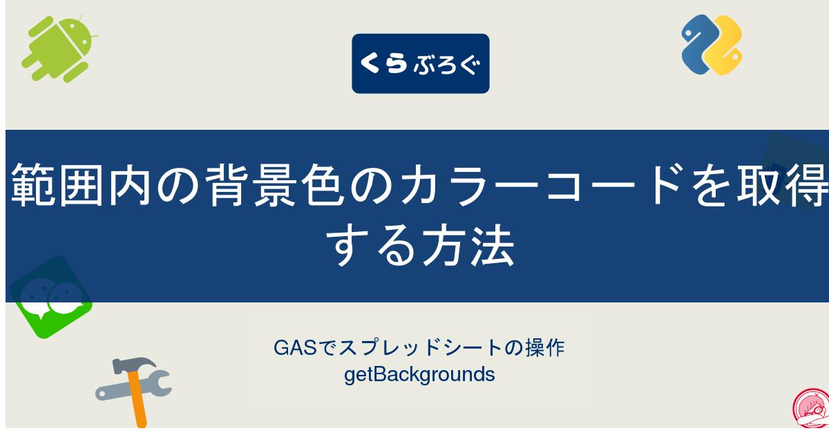 GASでスプレッドシートの範囲内の背景色のカラーコードを取得する方法