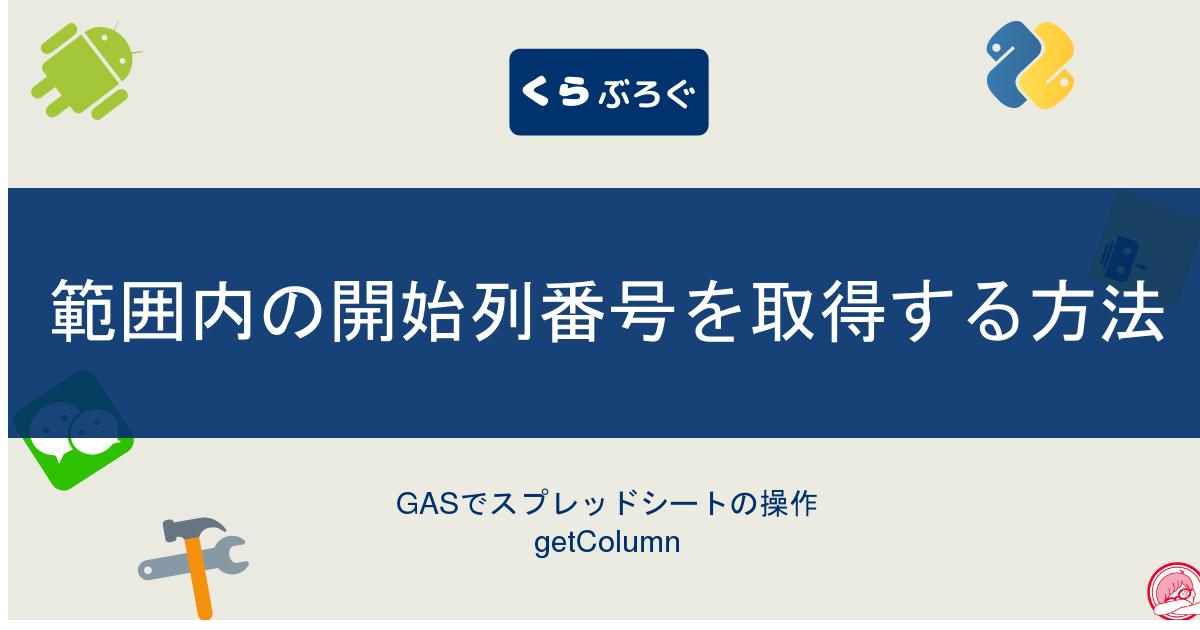 GASでスプレッドシートの範囲内の開始列番号を取得する方法