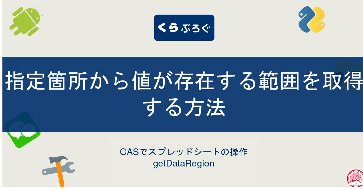 GASでスプレッドシートの指定箇所から値が存在する範囲を取得する方法
