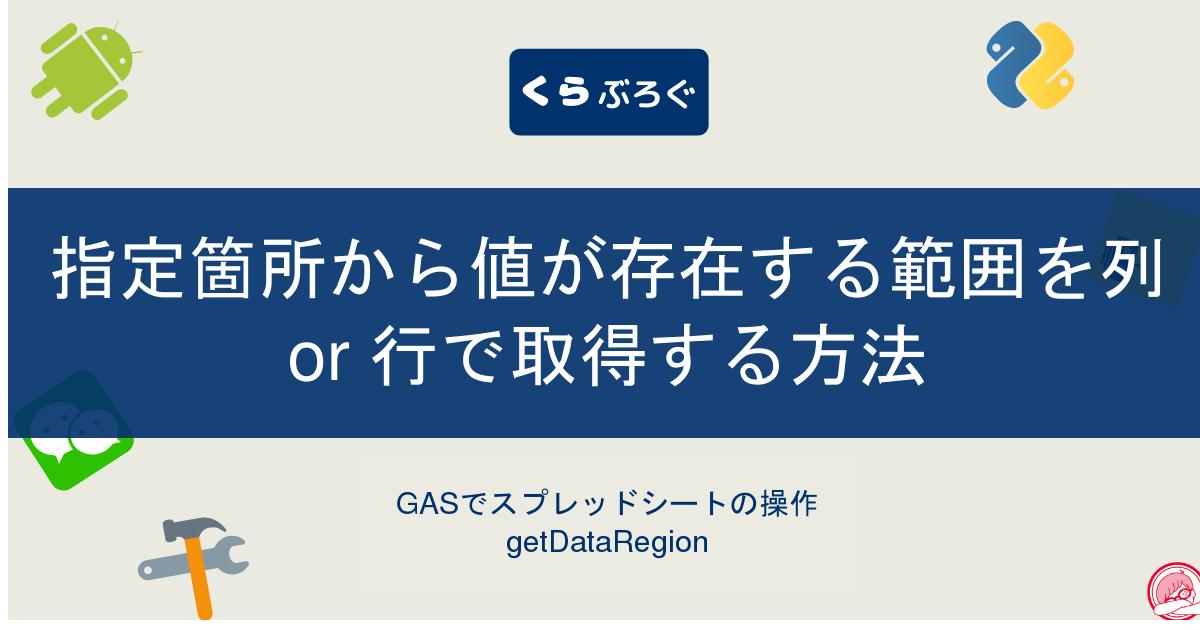 GASでスプレッドシートの指定箇所から値が存在する範囲を列 or 行で取得する方法