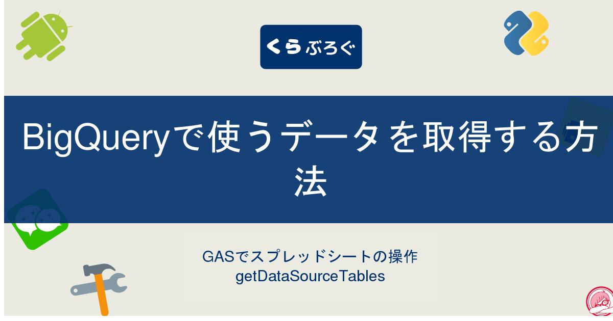 GASでスプレッドシートのBigQueryで使うデータを取得する方法