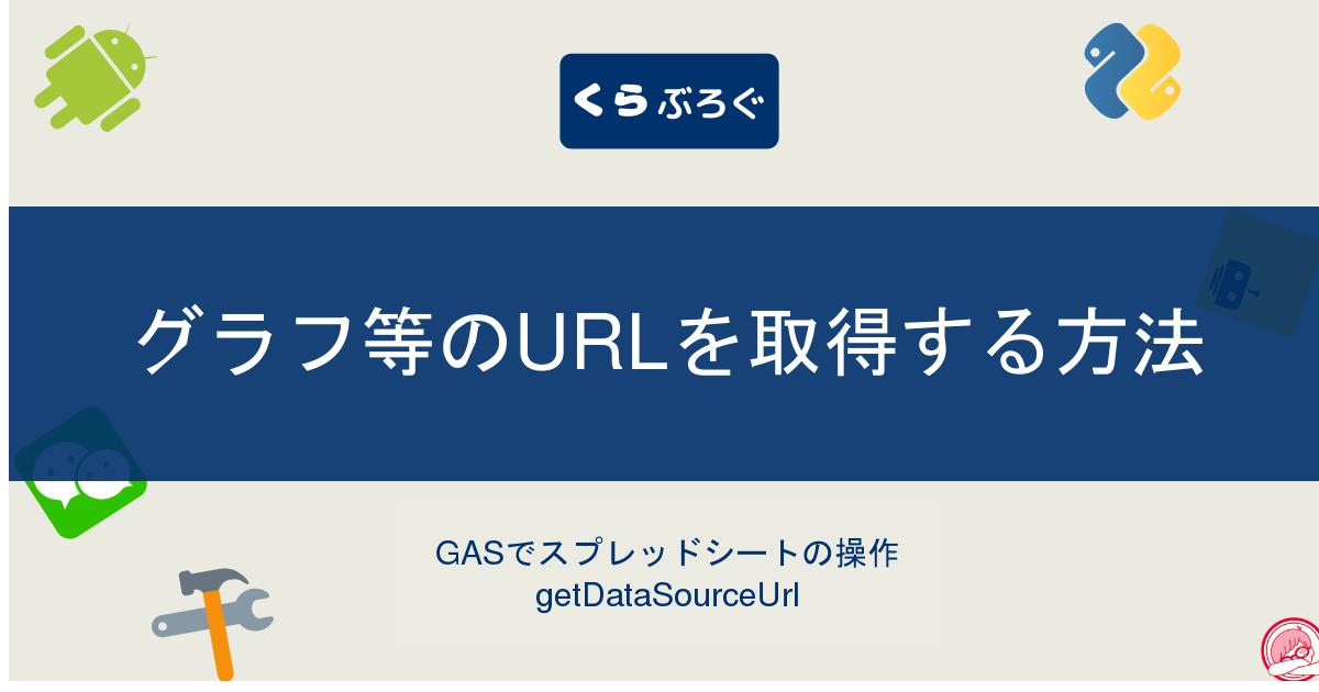 GASでスプレッドシートのグラフ等のURLを取得する方法