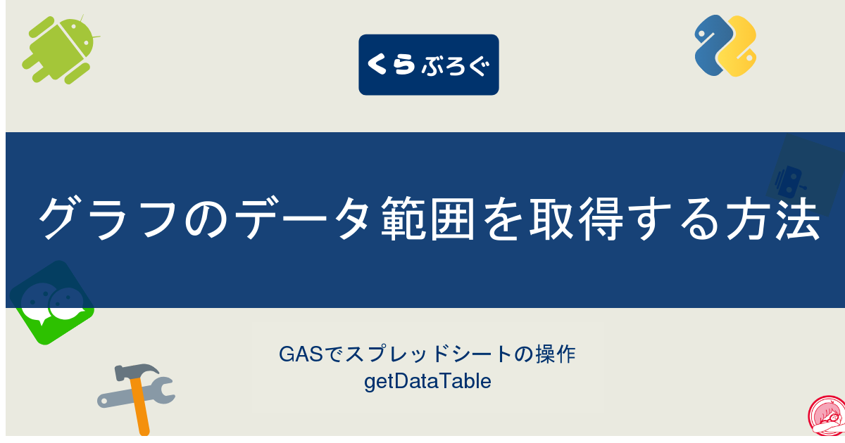 GASでスプレッドシートのグラフのデータ範囲を取得する方法