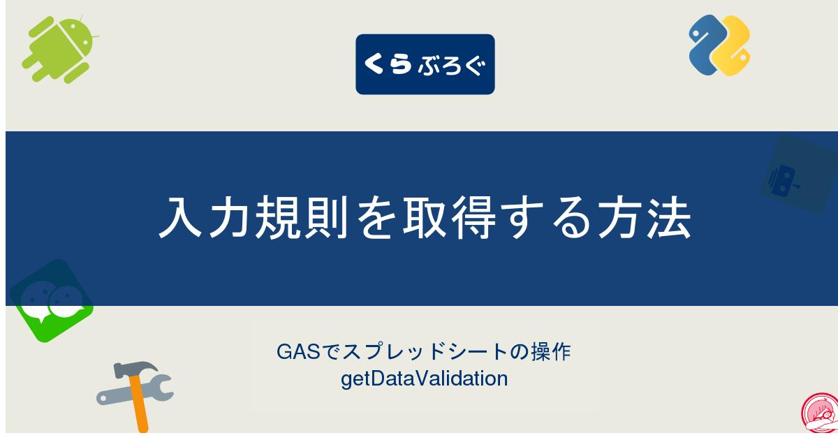 GASでスプレッドシートの入力規則を取得する方法