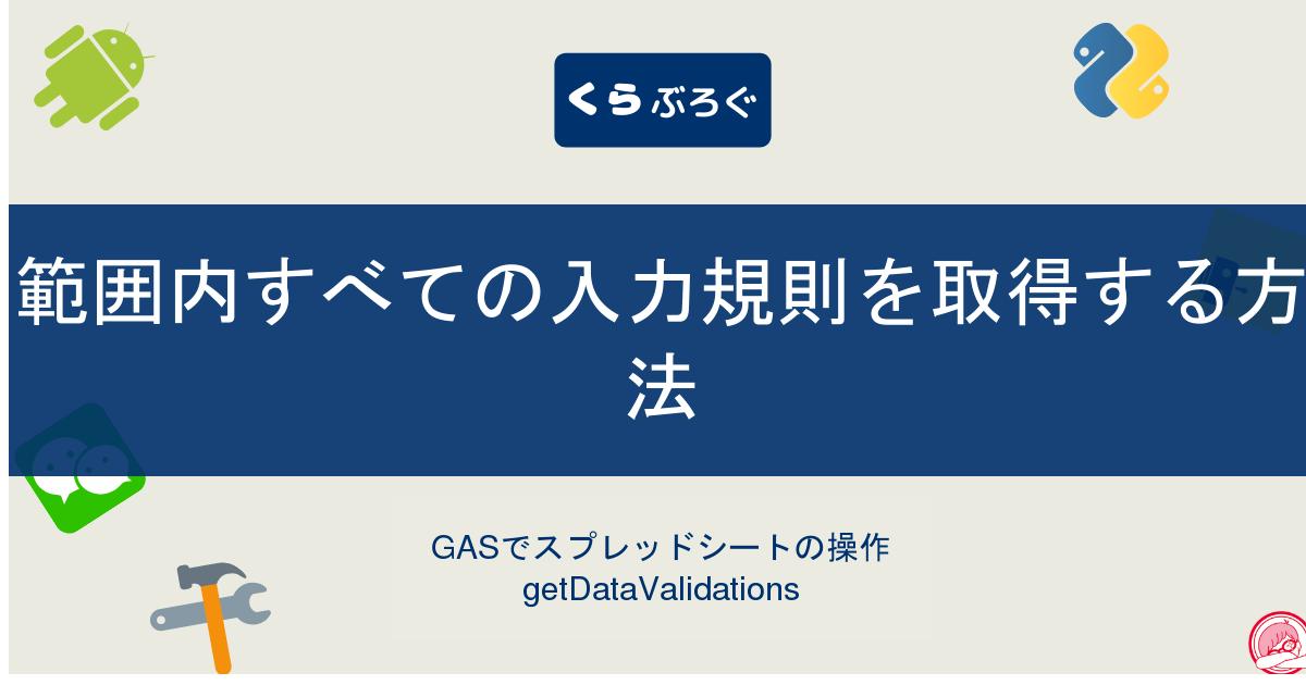 GASでスプレッドシートの範囲内すべての入力規則を取得する方法