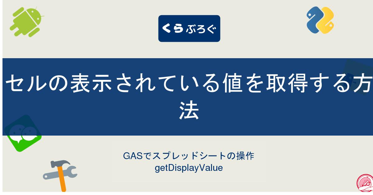 GASでスプレッドシートのセルの表示されている値を取得する方法
