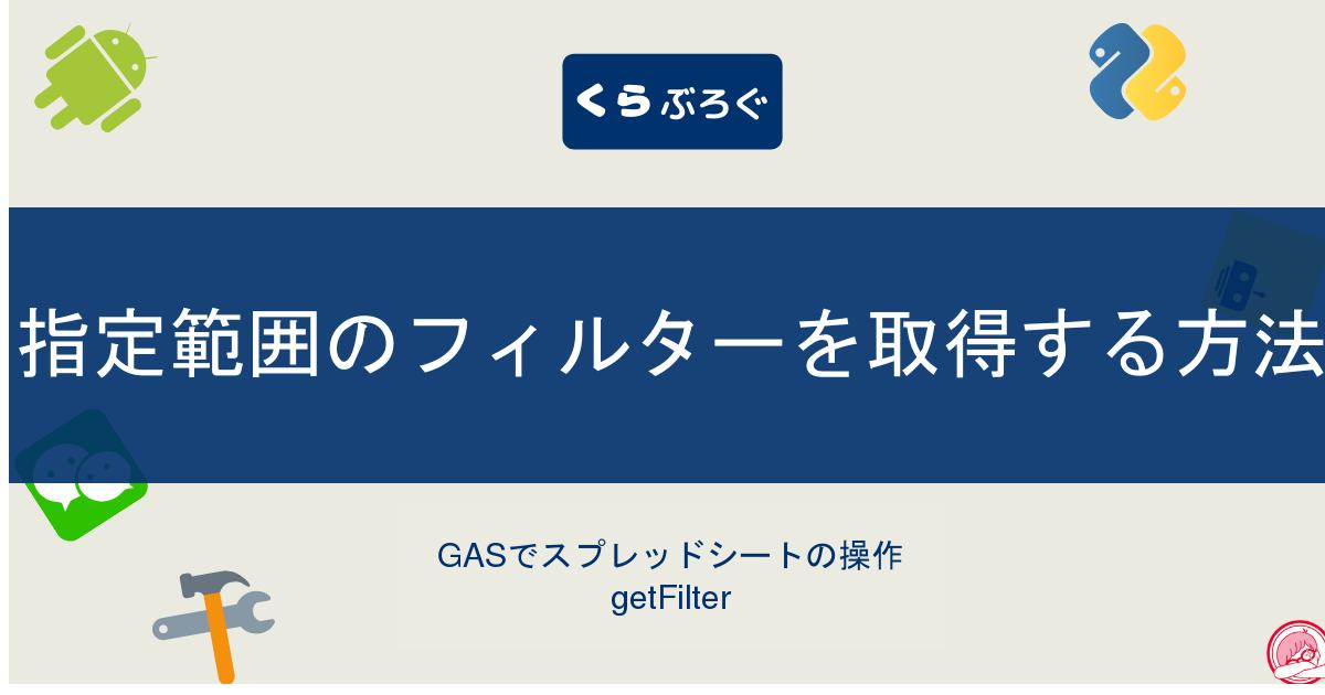 GASでスプレッドシートの指定範囲のフィルターを取得する方法