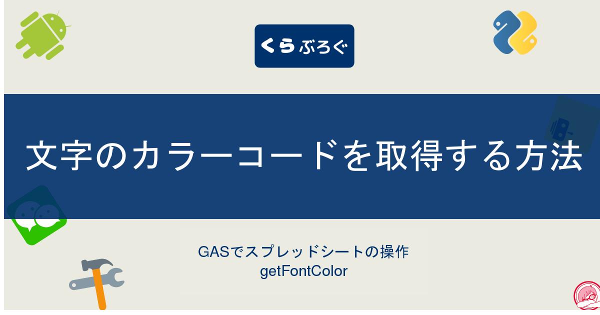 GASでスプレッドシートの文字のカラーコードを取得する方法