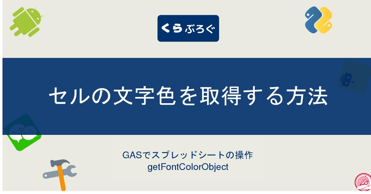 GASでスプレッドシートのセルの文字色を取得する方法