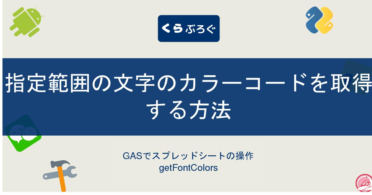 GASでスプレッドシートの指定範囲の文字のカラーコードを取得する方法